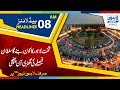 Download 08 AM Headlines Lahore News HD 19 August 2018 mp3