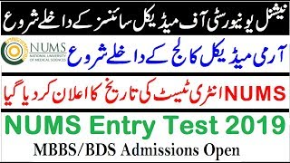 MBBS Admissions 2018 in FMDC Islamabad !! Federal Medical & Dental