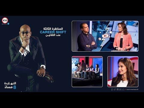 برنامج هاشتاج 30 - الموسم الثاني - الحلقة 03 - الـ