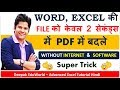 How to convert excel , word, powerpoint to PDF   Hindi    offline without software   within 5 second