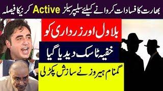 OMG ! New Statement of Bilawal and Zardari against Pakistan | Pakistan | Imran Khan
