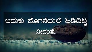 Kannada Inspiration Quotes Kannada Kavanagalu Kannada Whatsapp