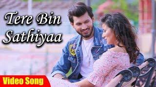 Tere Bin Sathiyaa Video Song   Latest Hindi Romantic Song 2019   Deepak Rajput