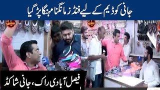 Jani Ko Faisalabadiun Sy Dam Funds Mangna Mehnga Par Gya | 24 News HD