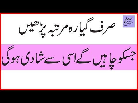 Quick Wazifa For Love Marriage | پسند کی شادی جلدی ہونے کا وظیفہ | Islamic Wazaif | Qurani Wazaif