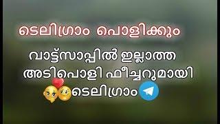 What Is Telegram Bot Malayalam   എന്താണ്