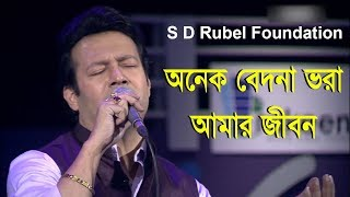 Onek Bedona Vora ( অনেক বেদনা ভরা) Live Performance By S D Rubel