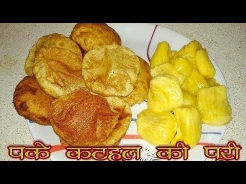 Pake Hue kathal ki Puri Recipe/How to make Ripe Jackfruit ki  Puri Recipe in Hindi.