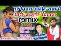 Download  Manraj Deewana Sitaram Gujjar new song 2020//डट रे मारा आशीक साथ में थारे चालुगी दिवाना !! मनराज दिव MP3,3GP,MP4