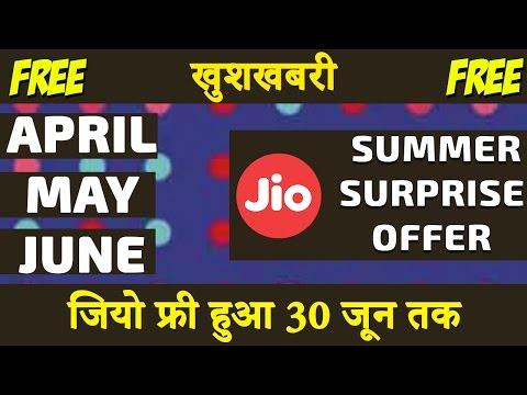 Jio Summer Surprise Offer Launched | जियो फ्री 30 जून तक | समर सरप्राइज ऑफर