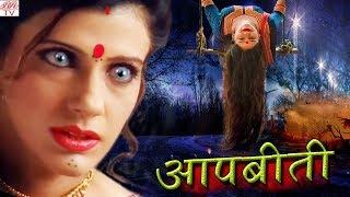 AAPBEETI # आपबीती #  BR Chopra Superhit Hindi Horror Serial # HD Hindi TV Serial #