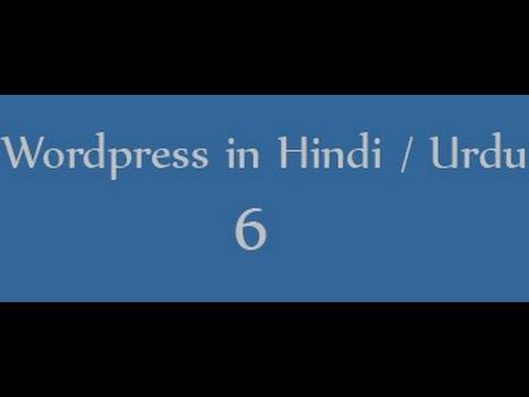 Wordpress tutorials in hindi / urdu - 6 - Pages in wordpress