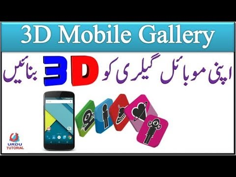 How To Convert Your Mobile Gallery Into 3D Gallery With Excellent Style |Urdu/Hindi|