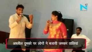 मेरठः नौचंदी के रागिनी कार्यक्रम में अश्लील डांस