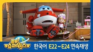 [출동 슈퍼윙스/Super Wings] 22화~24화 연속보기
