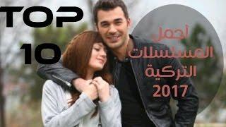 قائمة اجمل المسلسلات التركية واكثرها شعبية في بداية عام 2017 / TOP10