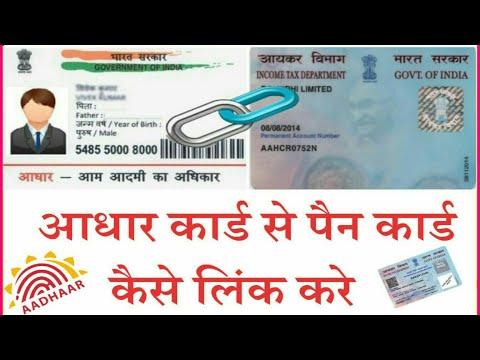 Pan card ko aadhar card se link kaise kare mobile se  || How to link pan card with aadhar card