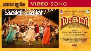 PAKIRI PAKIRI | DAKINI | Official Video Song | Rahul Riji Nair | Rahul Raj | Hari Narayanan
