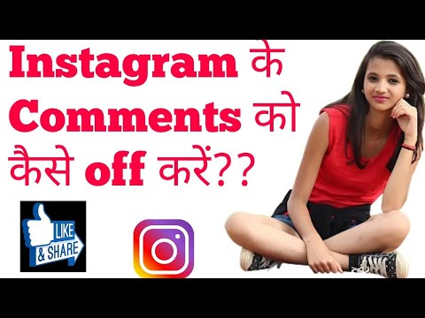 How to turn off comment on instagram photos and videos in Hindi