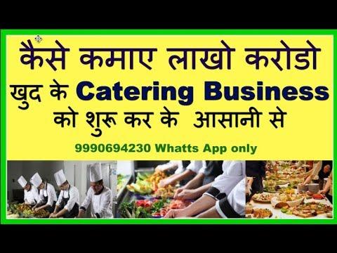 कैसे कमाए लाखो खुद के Catering Business या Catering Startup से हिन्दी में जानिए सब कुछ