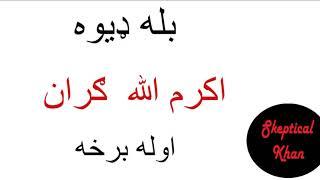 بله ډيوه پروګرم د اکرام الله ګران په حقله