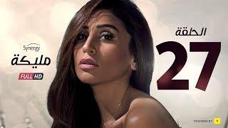 مسلسل مليكة الحلقة 27 السابعة والعشرون - بطولة دينا الشربينى | Malika Series - Episode 27 HD