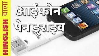 Hinglish Wala- iPhone/ iPad Pen Drives- Hindi Video- आईफोन  पेन ड्राइव