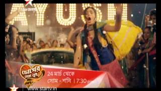 Chokher Tara Tui -- A new show on STAR Jalsha