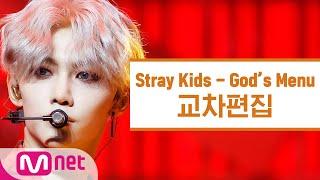 [교차편집] 스트레이 키즈 - 神메뉴 (Stray Kids 'God's Menu' Stage Mix)