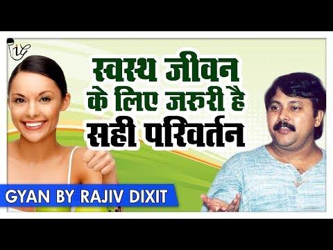 Rajiv Dixit - 11 परिवर्तन जो आपकी Life आसान बना देंगे | Follow these Changes For Healthy Life