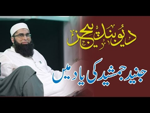 Junaid Jamshed ki yad me by DEOBAND PAGES