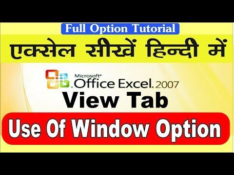 24 MS Excel 2007 Tutorial In Hindi हिंदी में  View Tab Window Group Options