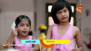 Chidiya Ghar - चिड़िया घर - Episode 1447 - Coming Up Next