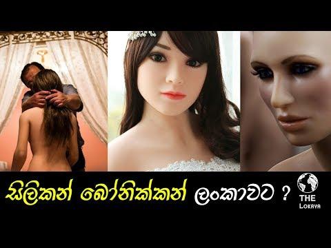Xxx Mp4 Sexy Silicone Doll Now In Sri Lanka LOVE DOLL 3gp Sex