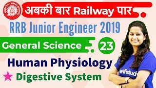 12:00 PM - RRB JE 2019 | GS by Shipra Ma'am | Human Physiology (Digestive System)