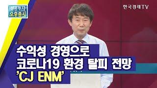 수익성 경영으로 코로나19 환경 탈피 전망 'CJ ENM'/최창윤의 거침없이 하이킥 유망주/한국경제TV