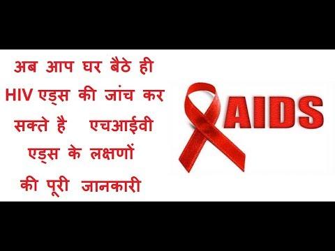 You can now check HIV AIDS while sitting at home || अब आप घर बैठे ही HIV एड्स की जांच कर सक्ते है