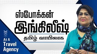 How to speak english fluently in easy way in tamil