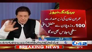 Imran Khan visit at Lahore For one day | City42