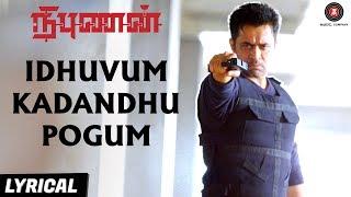 Idhuvum Kadandu Pogum - Lyrical Video | Nibunan | Action King Arjun | S. Navin