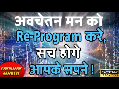 HOW TO REPROGRAM YOUR SUBCONSCIOUS MIND TO GET WHAT YOU WANT IN HINDI | DESIRE HINDI