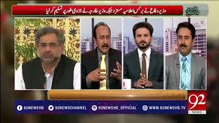Bakhabar Subh - 07 September 2017 - 92NewsHDPlus