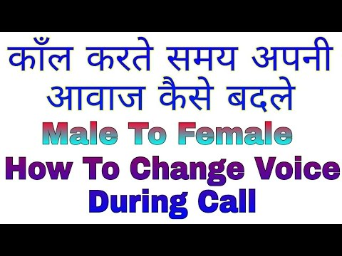 How To Change Voice During Call Hindi/Urdu