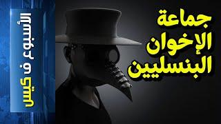 {الأسبوع ف كيس}(217) جماعة الإخوان البنسليين