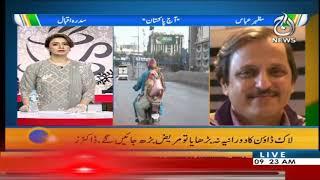 Aaj Pakistan with Sidra Iqbal | 8 April 2020 | Aaj News
