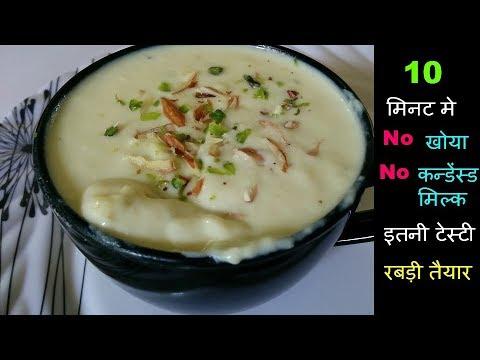 10 मिनट मे ठंडी बाज़ार जैसी रबड़ी तैयार💕 Rabri Recipe Rabdi Recipe Basundi 💕Ramjan recipe Sweet