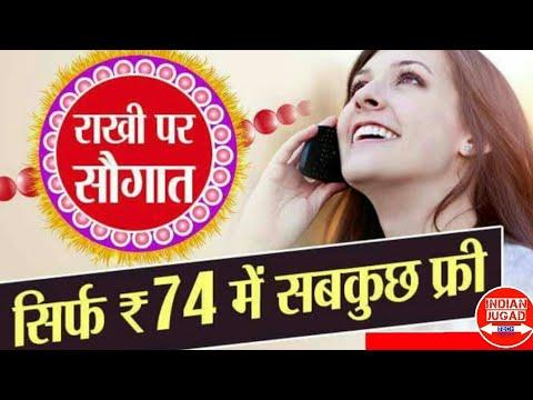 BSNL लाया राखी ऑफर सिर्फ 74 रुपये में रोज़ाना 1GB DATA