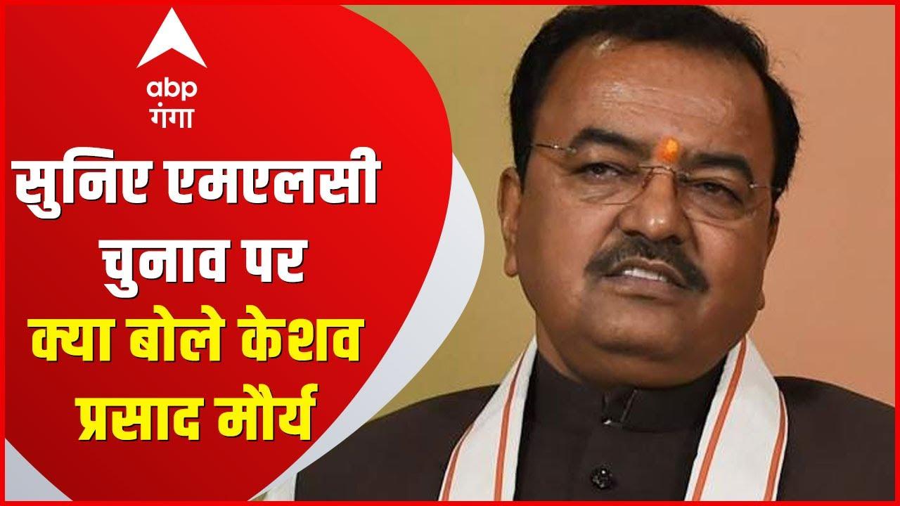 Keshav Prasad Maurya ने बताया क्यों  BJP ने MLC Election में 10 उम्मीदवार ही उतारे ?   ABP Ganga