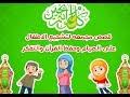 قصص اسلامية لتشجيع الاطفال على حفظ القران والصيام | قصص اطفال عربية
