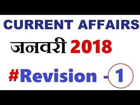 January 2018 Month Current Affairs Quiz in Hindi Part 1
